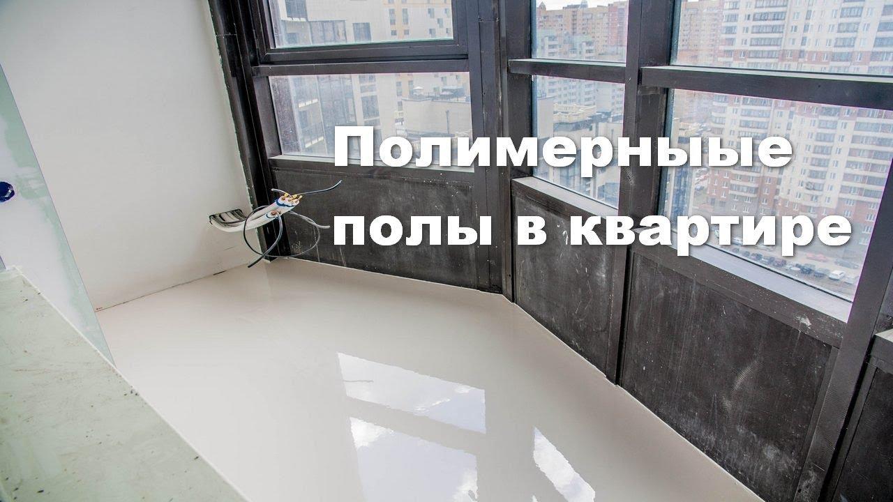 Устройство полимерных полов в Москве и Московской области